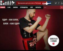 Как выбрать тренировочный зал Muay Thai |17 советов